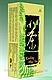 Чай Ку Дин, Green World — мозговая деятельность, гипертония, для похудения, фото 2