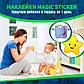 Наклейки для приучения ребенка к горшку и унитазу Magic Sticker ( Набор из 2-х наклеек), фото 4