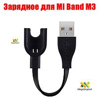 USB кабель для зарядки Xiaomi Mi Band M3. Зарядное для Xiaomi Mi Band M3