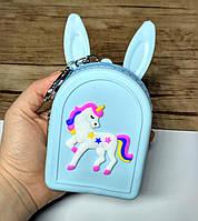 Брелок сумочка рюкзачок с ушками силикон, Единорог Unicorn, голубой