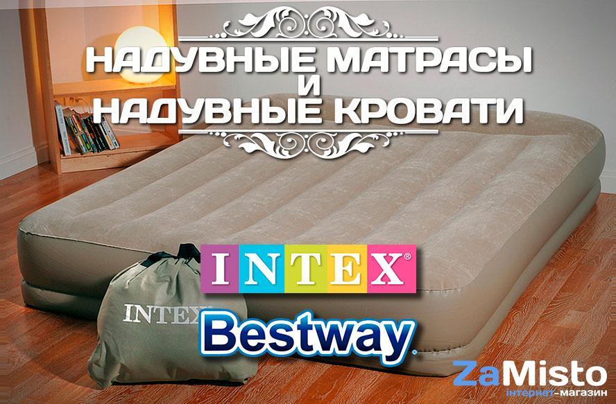 Надувные матрасы и надувные кровати INTEX и Bestway