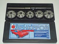 Набор зенковок с т/п для ремонта седел клапанов двигателей Ланос 1,5 8 клапанный.