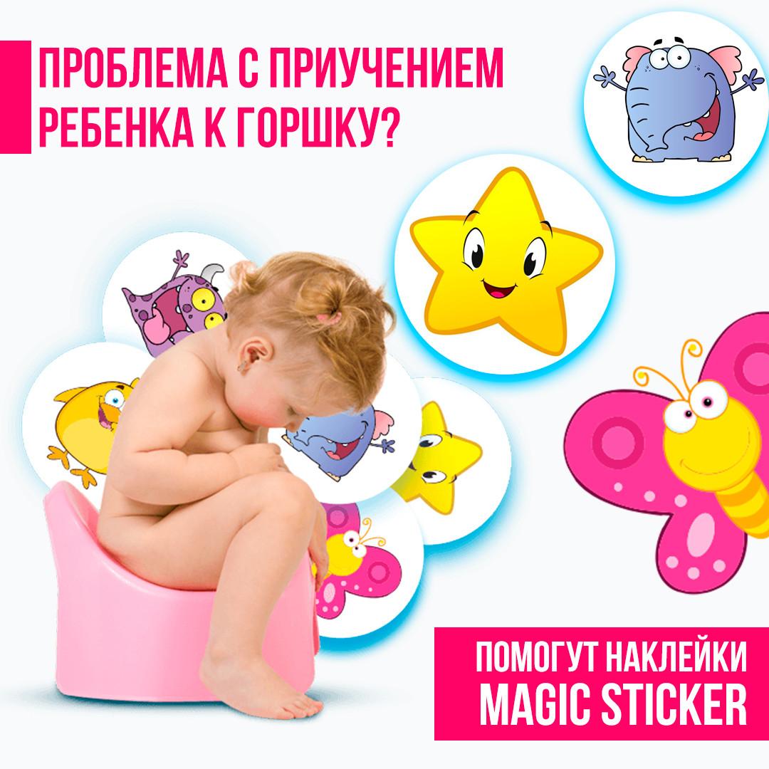 Наклейки для приучения ребенка к горшку и унитазу Magic Sticker ( Набор из 2-х наклеек)