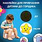 Наклейки для приучения ребенка к горшку и унитазу Magic Sticker ( Набор из 2-х наклеек), фото 5