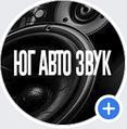 Юг Авто Звук - интернет магазин