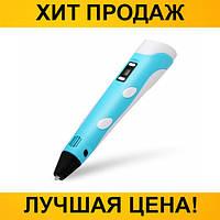 3D ручка 2-го поколения (3D Pen-2)