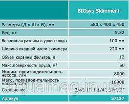 Скиммер для пруда OASE BIOsys Skimmer+, фото 3