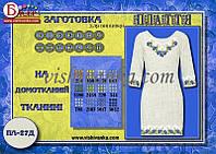 Заготовка на платье женское БПЛ-27д (лен)
