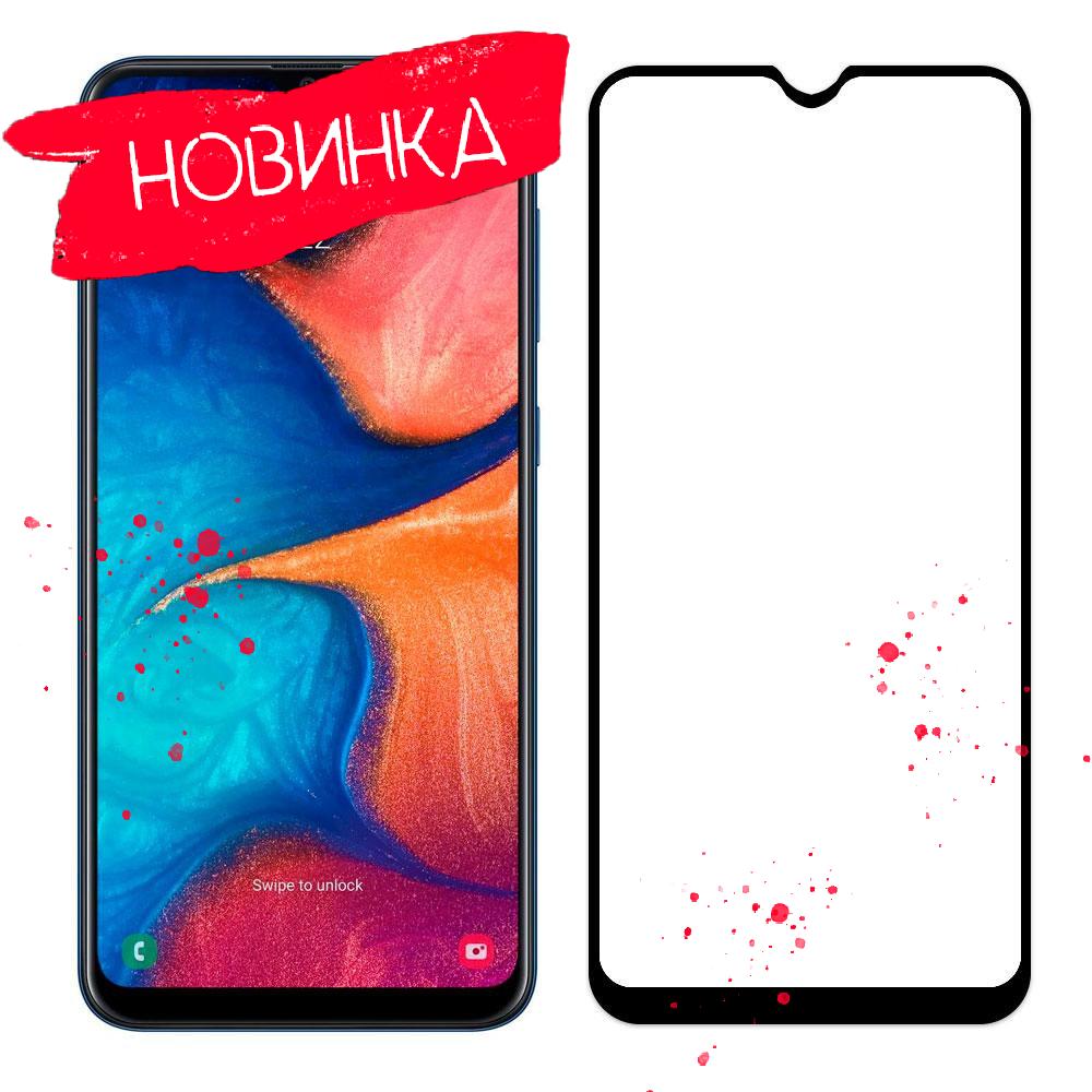 Защитное стекло Samsung A20 (A205) 2019 5D Full glue