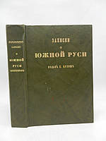 Кулиш П. Записки о Южной Руси (б/у)., фото 1