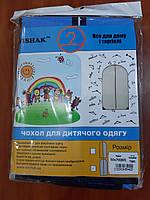 Чехол для одежды прямой детский спандбонд 50х70мм цв голубой
