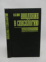 Кон И.С. Введение в сексологию (б/у).