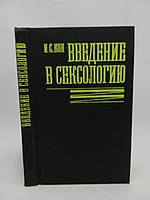 Кон И.С. Введение в сексологию (б/у)., фото 1