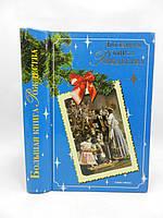 Большая книга Рождества (б/у)., фото 1
