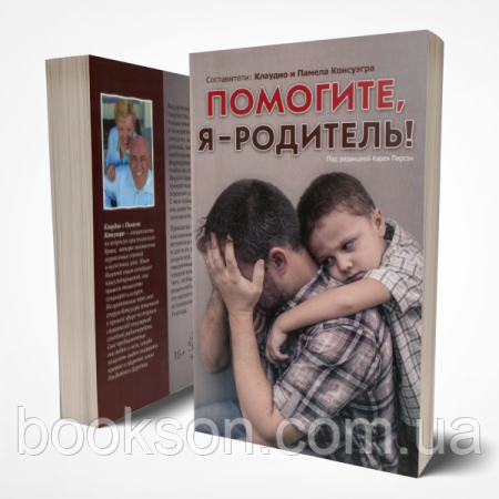 """""""Помогите, я – родитель. Вечерние чтения 2019"""" Клаудио и Памела Консуэгра"""