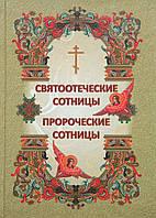 Святоотеческие сотницы. Пророческие сотницы