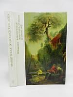 Немилова И. Французская живопись XVIII века в Эрмитаже (б/у)., фото 1