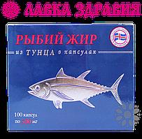 Рыбий жир из тунца, 100 капсул по 500 мг, Исландия-Украина