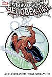 Удивительный Человек-Паук комикс Омнибус, фото 3