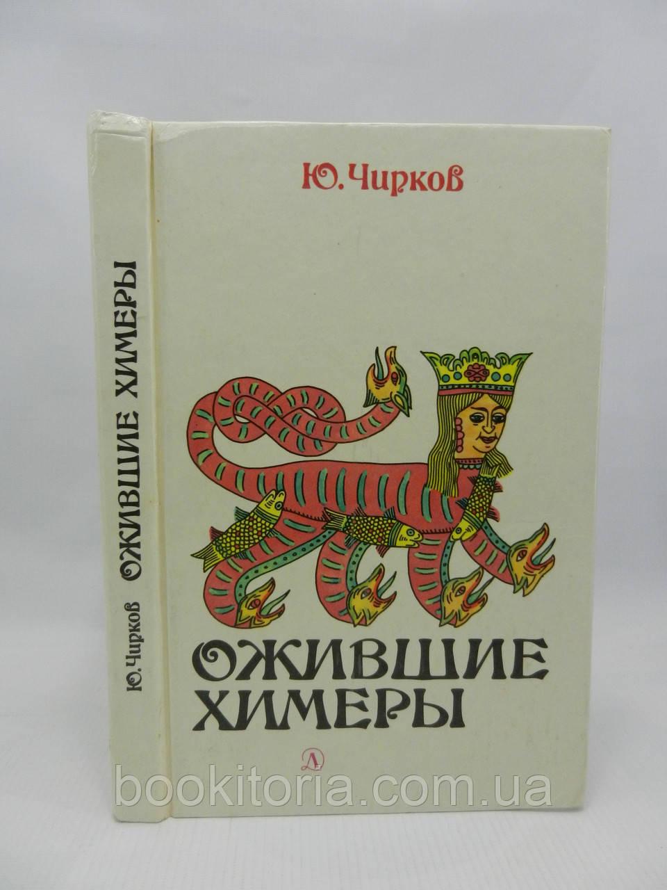 Чирков Ю.Г. Ожившие химеры (б/у).