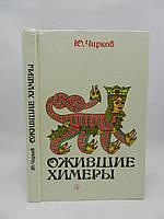 Чирков Ю.Г. Ожившие химеры (б/у)., фото 1