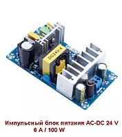 Импульсный блок питания AC-DC на 24 вольта 6 Ампер стабилизированный