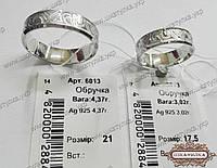 Обручки срібні з орнаментом пара