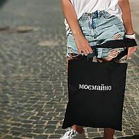 Сумка-шопер тканевая женская черная Market Моємайно
