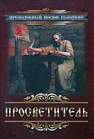 Просветитель. Преподобный Иосиф Волоцкий.