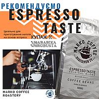 "Кава в зернах для еспресо 1 кг MarkoCoffee ""ESPRESSO TASTE"" темне обсмаження"