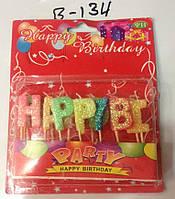 Свечи цветные для торта Happy Birthday