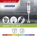 Погружной ручной блендер (блендер, миксер, чопер) Mesko MS 4619 мощность 300вт, фото 6