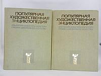 Популярная художественная энциклопедия. В 2-х томах (б/у).