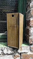 Деревянная  коробка для вина состаренная