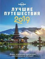 Лучшие путешествия 2019. Lonely Planet. ЭКСМО