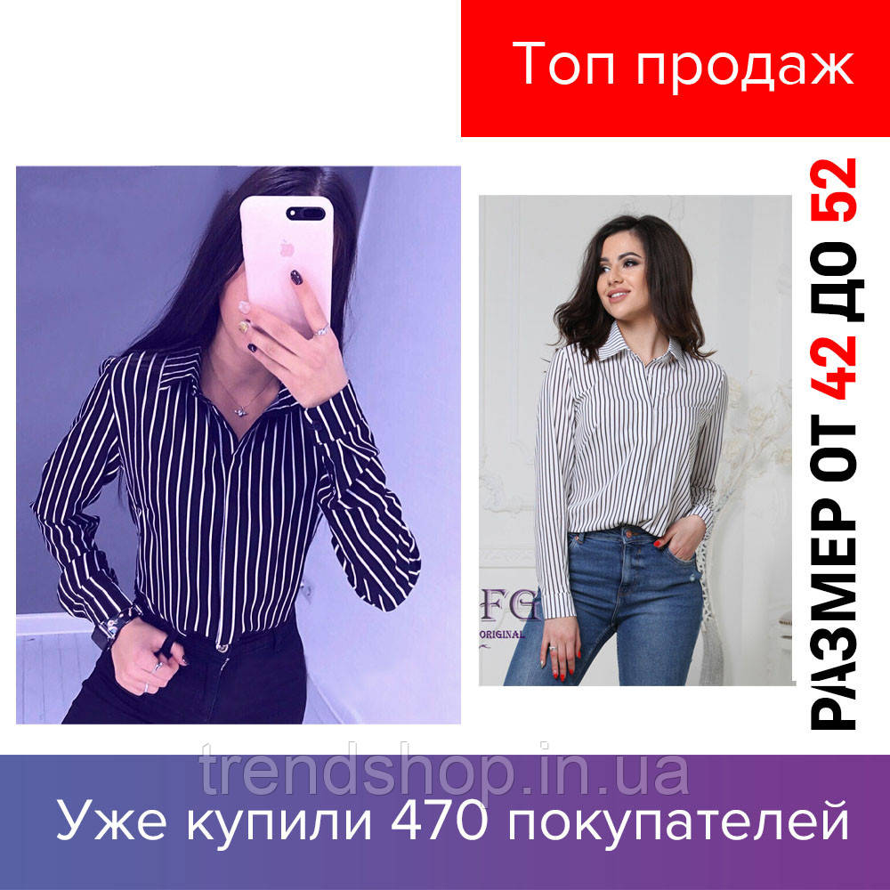 Женская блузка,в полоску, длинный рукав, рубашка, модная, лаконичная, на пуговки, рукава с манжетами, 2019