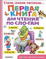 Маршак С.Я., Успенский Э.Н., Михалков С.В., Сутеев В.Г. Первая книга для чтения по слогам