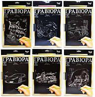 """Гр Гравюра  А 4 с рамкой L-ГРА-4-02-01з,02з,,,18 (18)  """"ДАНКО ТОЙС"""""""