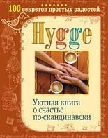 Hygge. Уютная книга о счастье по-скандинавски. 100 секретов простых радостей. Майбах А. АСТ