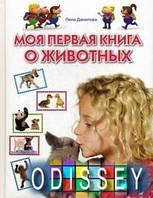 Моя первая книга о животных. Методическое пособие для занятий с детьми 1-5 лет. Данилова Лена. ОЛМА Медиа Групп