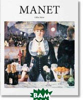 Neret Gilles Manet (изд. 2016 г. )