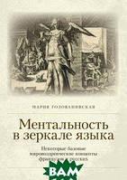 М. К. Голованивская Ментальность в зеркале языка. Некоторые базовые мировоззренческие концепты французов и русских