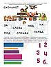 """Рабочая тетрадь Ю.Фишер №10 для детей 5-6 лет """"Считаем и решаем"""", фото 7"""