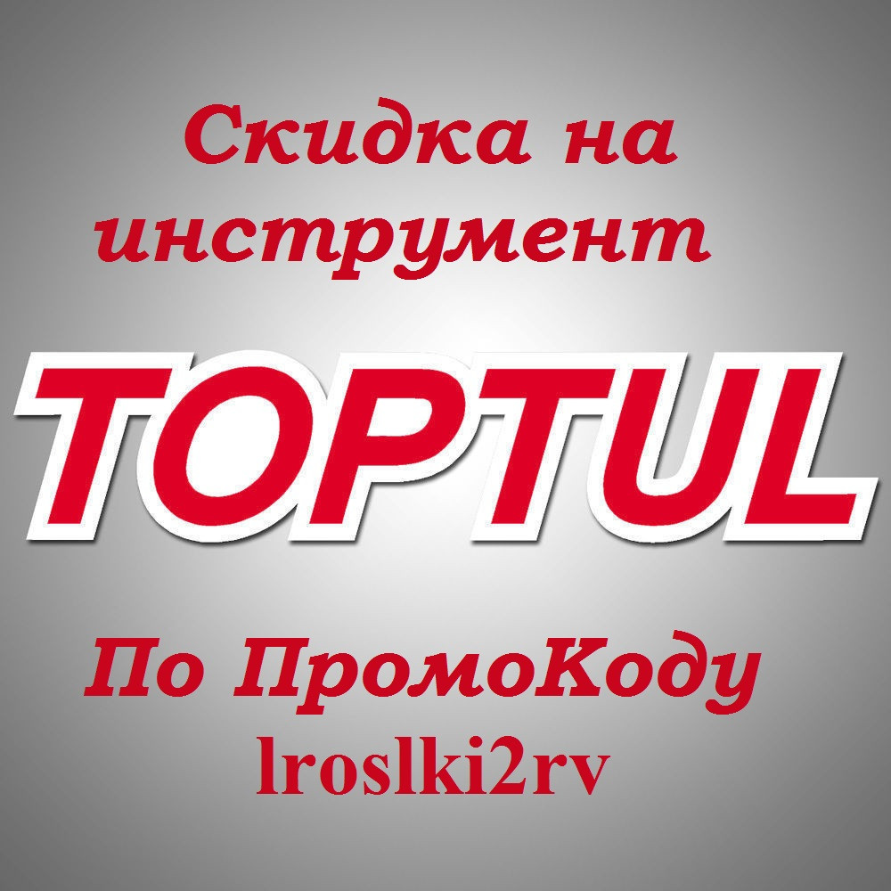 Скидка на инструмент TOTPUL по ПромоКоду lroslki2rv