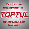 Знижка на інструмент TOTPUL за ПромоКоду lroslki2rv