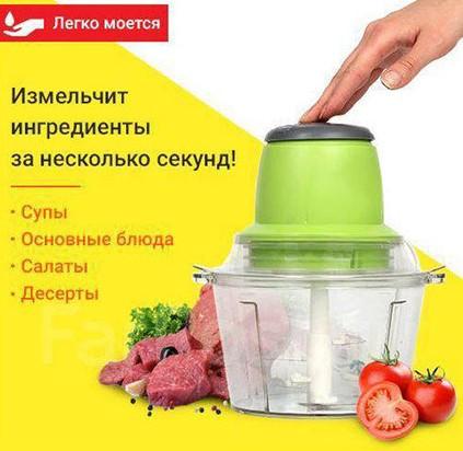 Кухонный универсальный измельчитель VEGETABLE MIXER GRANT, блендер, от сети 220V