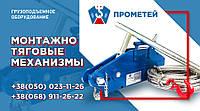 Монтажно-тяговые механизмы по доступным ценам!