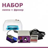 Набор для начинающего (Уф-лампа 818+Фрезер Lina 25000)