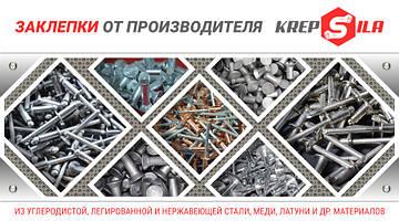 Строительные заклепки: вытяжные, под молоток