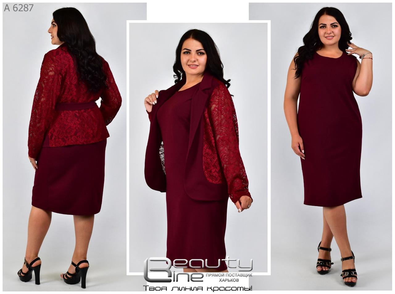 Костюм-двойка пиджак + платье размеры 54.56.58.60.62.64.66
